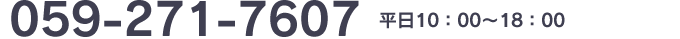 059-271-7607